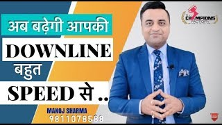 अब होगी Network Marketing में आपकी Fast Growth - Manoj Sharma 9811078588