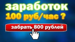 Заработок в интернете 100 200 рублей в час без вложений.  Заработок на выполнении заданий