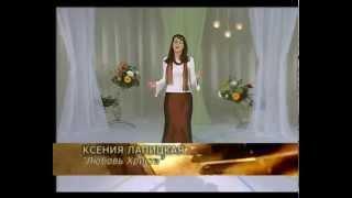 Ксения Лапицкая ~ Любовь Христа