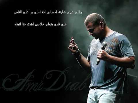 Amr Diab - El-Leila (Egyptian Arabic) Lyrics + Translation ...