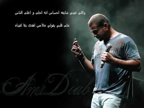 Wayah Amr Diab 2009 With Lyrics