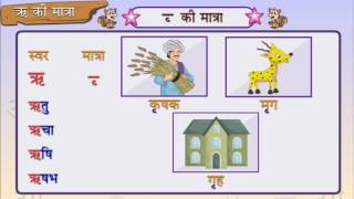 Video ree ki matra - ऋ की मात्रा download MP3, 3GP, MP4, WEBM, AVI, FLV Maret 2018