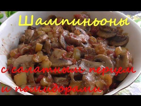 Самые вкусные шампиньоны с салатным перцем и помидорами