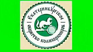 Клуб коллекционеров Екатеринбурга. Как проехать, время работы, адрес , видео обзор.(, 2016-12-25T10:48:37.000Z)