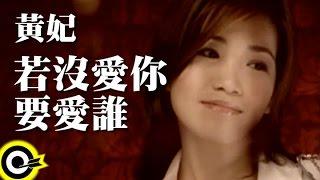 黃妃 Huang Fei【若沒愛你要愛誰】Official Music Video