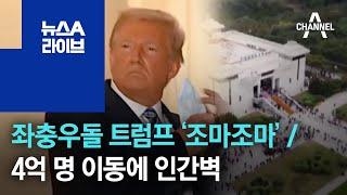 [세상터치]좌충우돌 트럼프…'조마조마' / 4억 명 이…