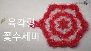 [육각형 꽃수세미] 뜨개질, 코바늘 기초, 코스터겸용,…