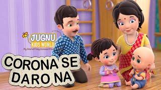 अगर आप के बच्चे भी कोरोना से डरे हुए हैं तो उन्हें दिखाइए Jugnu Kids का ये वीडियो Corona se Daro Na