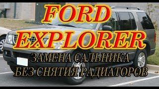 Ford Explorer замена переднего сальника коленвала без снятия радиаторов. #АлексейЗахаров