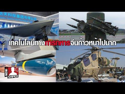จีนก้าวหน้าเรื่องเทคโนโลยี่ทางการทหารไปมาก ระวังจะแซงชาติอื่น