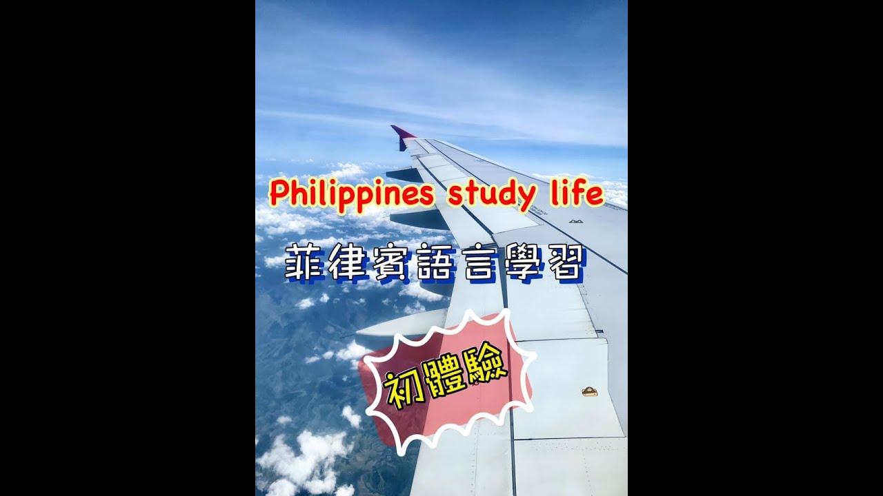 人生所有【第一次】獻給這個國家了!!一個人旅行『出國初體驗』-Philippines study life  </p>             </div> </div>  </div> </div> <!-- Sidebar --> <div class=