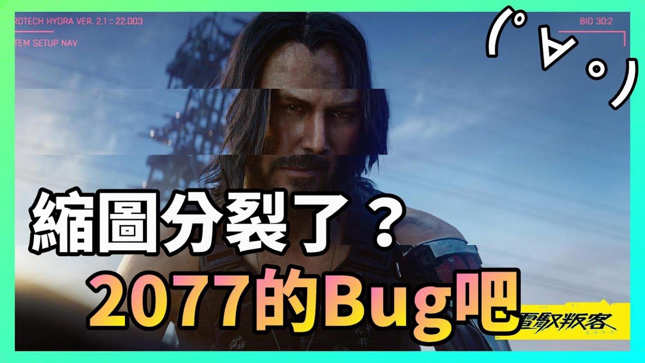 ⭕【G白】2077 來看看今天會遇到甚麼Bug (゚∀゚)