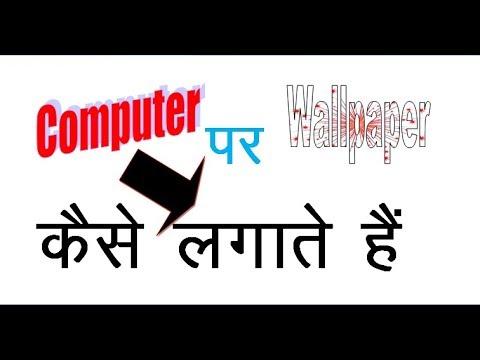 Computer Par Wallpaper Kaise Lagaye Apne Pc Par Wallpaper Kaise Lagaye Ya Set Kare Youtube