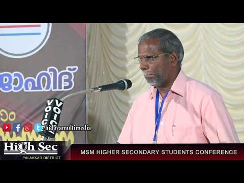 MSM Higher Secondary Students Conference | Palakkad District |  V Muhammed Moulavi