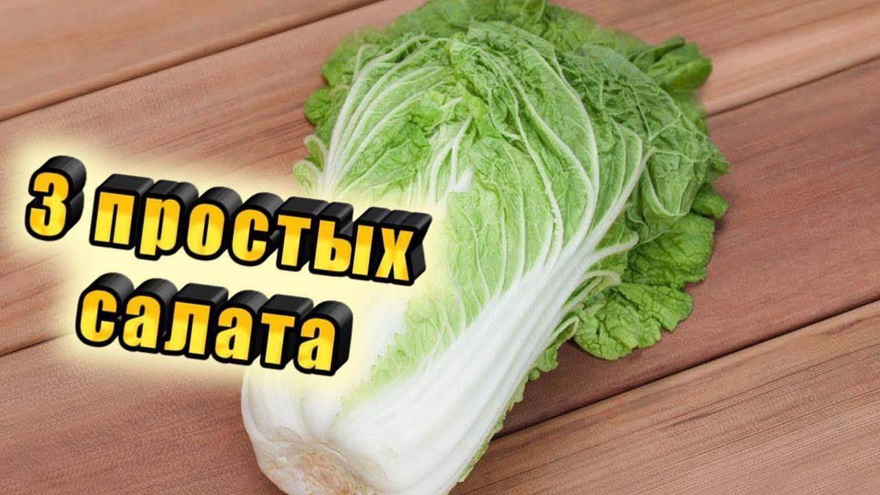 3 простых, бюджетных и вкусных салата из пекинской капусты, которые подойдут к любому празднику!