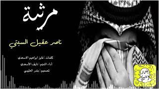مرثية ناصر عقيل السبتي / كلمات فايز براهيم الاسعدي / أدا نايف الاسعدي