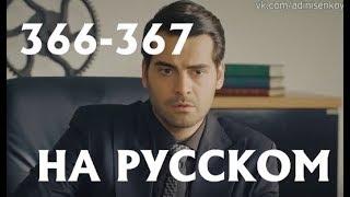 Ты назови 366-370 серия на русском,турецкий сериал, дата выхода