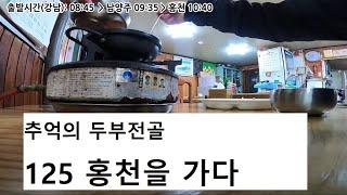125 첫 서울밖 장거리 라이딩 (1/3) - 양평을 …