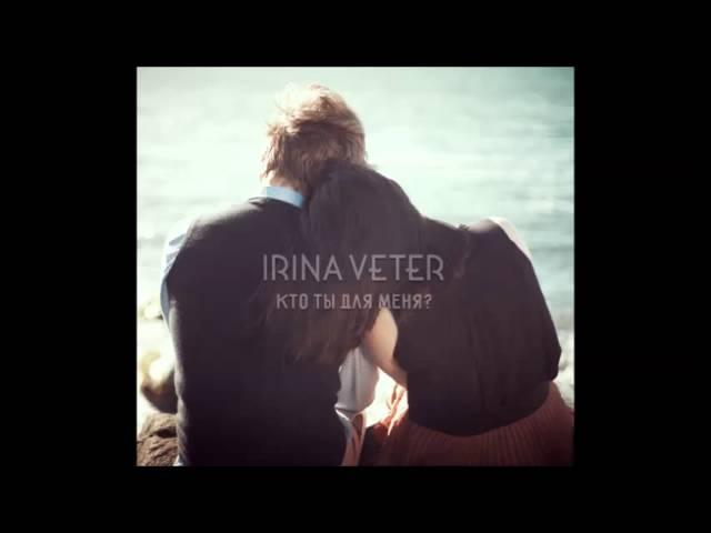 IRINA VETER - Кто Ты для Меня (авторская песня)