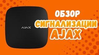Охраная система AJAX: умная сигнализация