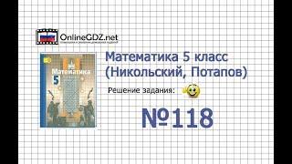 Задание №118 - Математика 5 класс (Никольский С.М., Потапов М.К.)