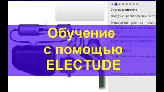 Как проходит обучение авто-электриков с помощью Electude
