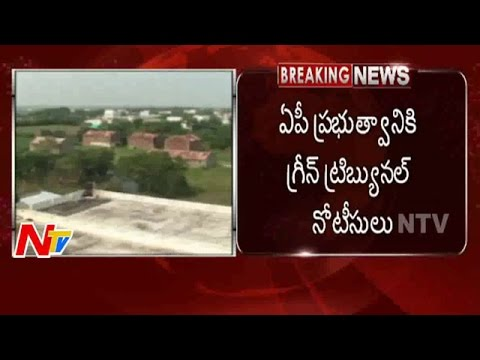 National Green Tribunal Issues Notices to AP Government | Amaravati Capital Works | NTV