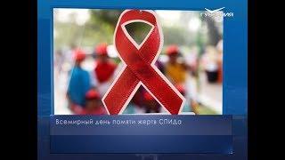 всемирный день памяти жертв СПИДа. Календарь губернии от 19 мая