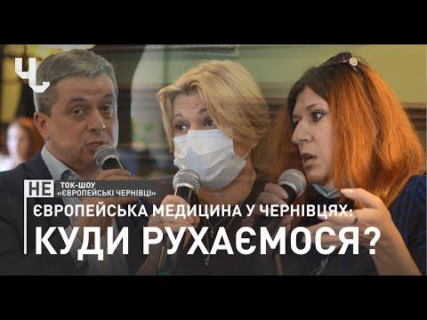 Чернівці LIVE: Ірина Геращенко: Ми об'єднаємо медиків заради реформи /// НЕ-ТОК-ШОУ
