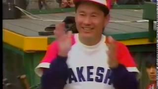 阪神タイガース ・ファン感謝デー(1991年) vs たけし軍団