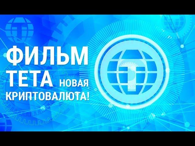 """Премьера фильма """"Тета"""" - Новая криптовалюта! (2018)"""