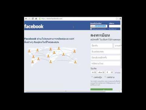 สมัคร Hotmail มาสมัคร Facebook