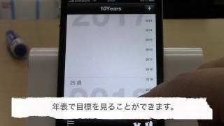 10Years/iPhoneアプリ
