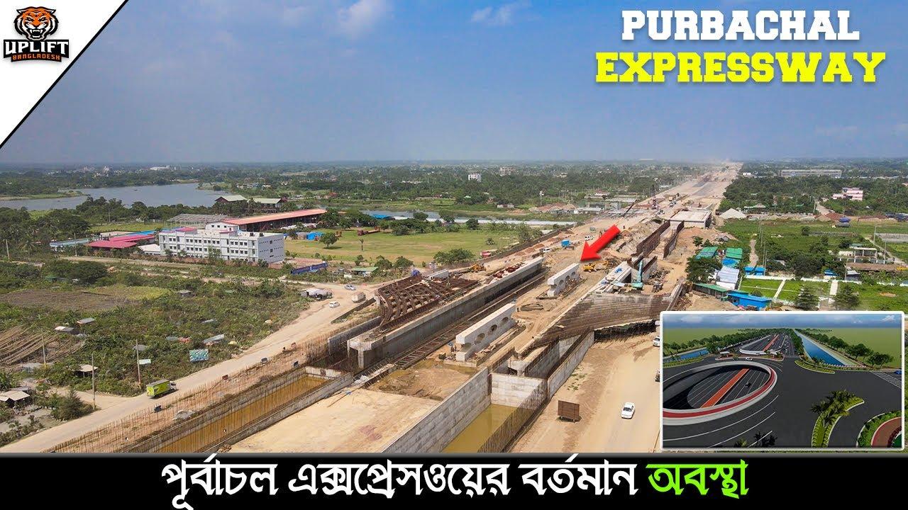 এগিয়ে যাচ্ছে পূর্বাচল এক্সপ্রেসওয়ের কাজ। Purbachal Expressway Update   Uplift Bangladesh
