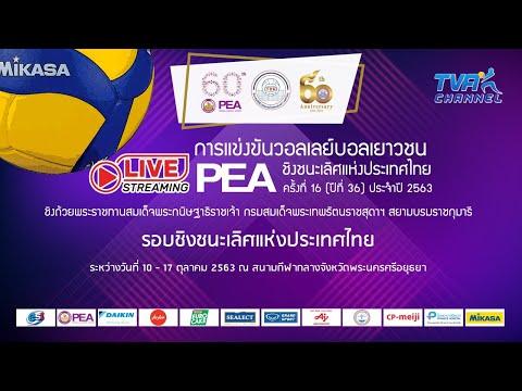 วอลเลย์บอลเยาวชน PEA 2563 รอบชิงประเทศ/รอบรองฯ/หญิง/กีฬาจังหวัดอ่างทอง  วิทยาลัยเทคโนโลยีพณิชยการอย