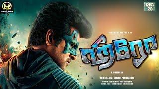 HERO Second look Teaser   Sivakarthikeyan   PS Mithran   Hero - Tamil Movie