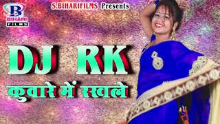 DJ RK धमाका New Bhojpuri Dj Remix Song 2018 Kuware Me Rakhale Rahani RK Latest Remix Songs