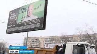 в областном центре приступили к демонтажу рекламных щитов(http://gtrk-orenburg.ru Использование материалов канала без письменного разрешения ГТРК «Оренбург» запрещено., 2014-03-21T12:11:30.000Z)