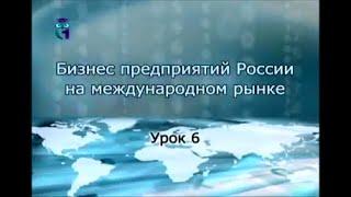 Урок 6. Россия на международном рынке услуг