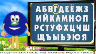 Обучающие мультики, азбука для малышей, буква Г Пушистики