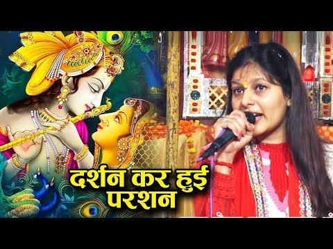 Hue Mohan Ke Darshan || दर्शन कर हुई परशन || 2017 Hit Bhajan || Priyanka Chaudhary || Shakti Music