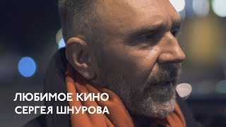 Любимое кино Сергея Шнурова