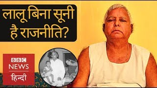 Lalu Prasad Yadav: Does Lalu matter in Bihar politics? (BBC Hindi)