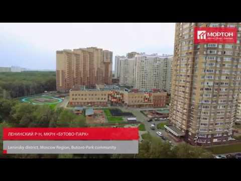 Микрорайон «Бутово Парк» (1-я очередь) - сентябрь 2016