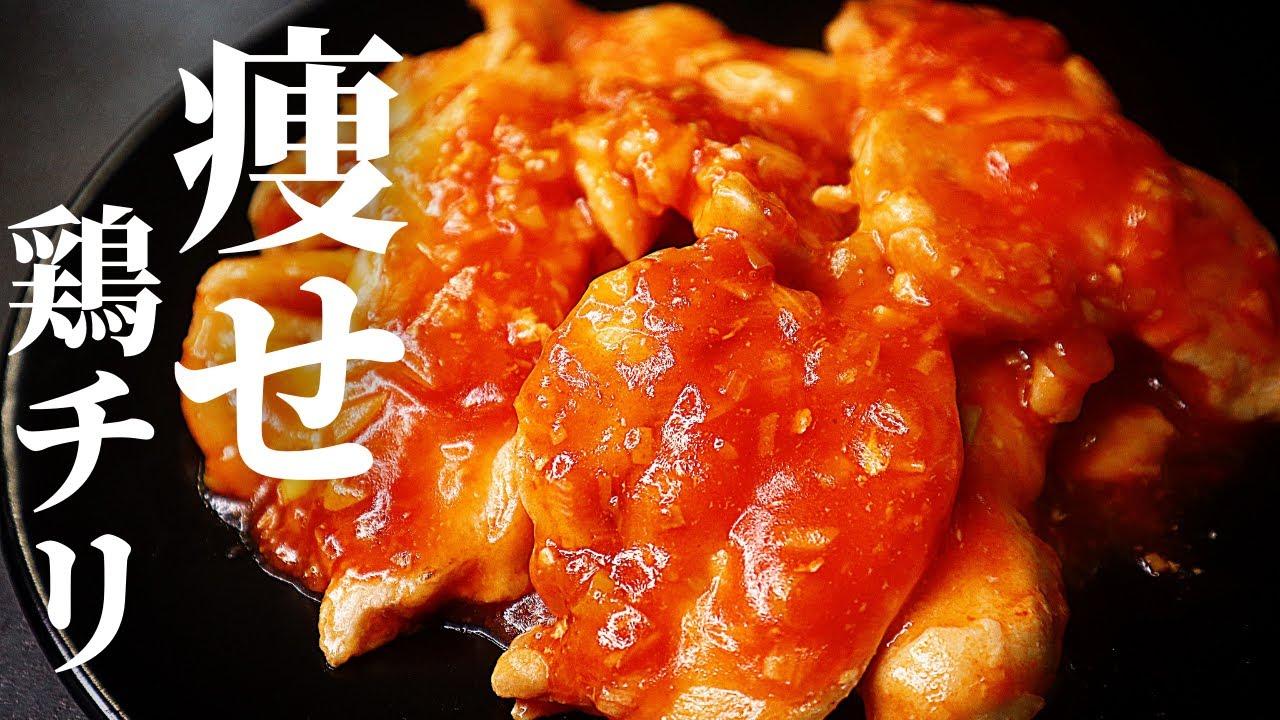 【鬼旨い!】1人前わずか脂質4gの超激ウマの痩せるおかず『痩せ鶏チリ』の作り方
