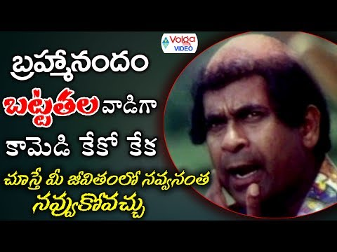 Non Stop Brahmanandam Hilarious Comedy Scene - Volga Videos