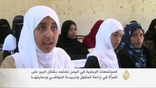 المرأة بالريف اليمني.. أعباء مقابل تهميش وحرمان