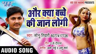 आगया #Sonu Tiwari का TikTok स्पेशल भोजपुरी गाना 2020 | Aur Kya Bachche Ki Jaan Logi | Bhojpuri Songs