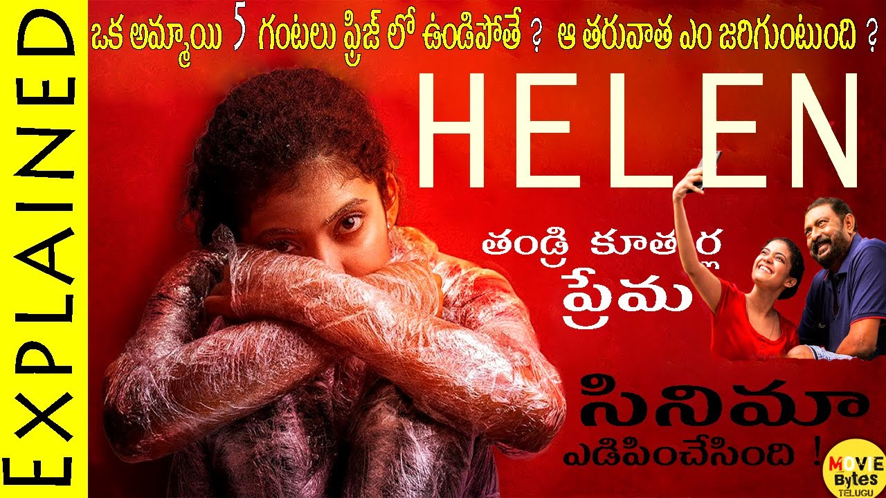 Download Helen Movie Explained In Telugu || Helen Malayalam Movie || Movie Bytes Telugu
