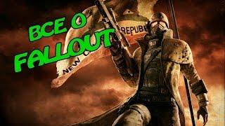 [BCE O] Fallout - история серии, вселенной